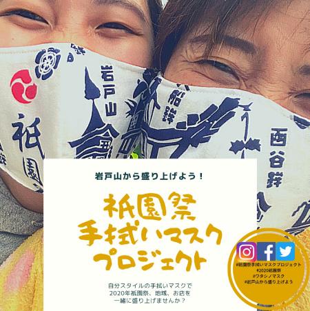 祇園祭手拭いマスクプロジェクト